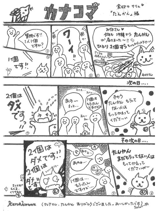 食欲のサリュたんかん編_ページ_1.png