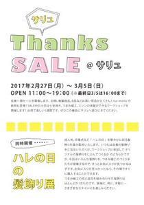 Thanks SALE 開催のお知らせ