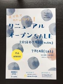 【リニューアルオープンセール!】