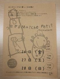 【つながるMarche!Petit~Salut16th】